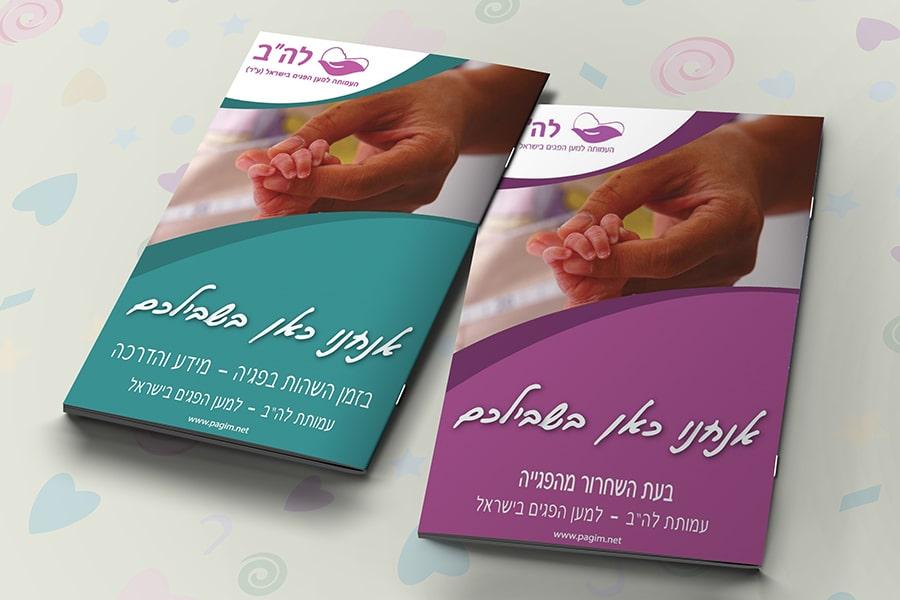 חוברות הדרכה להורים לפגים