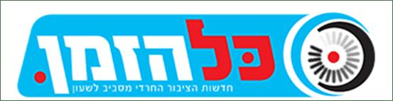 לוגו כל הזמן